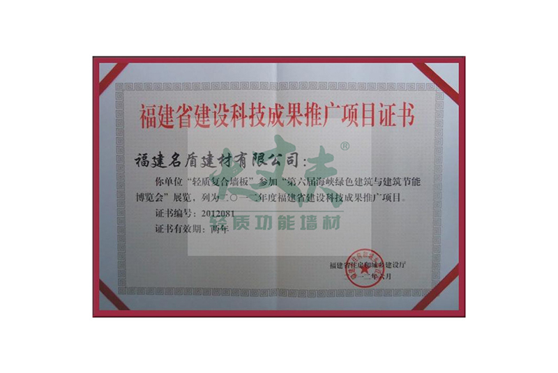 2012福建建设科技成果推广项目证书