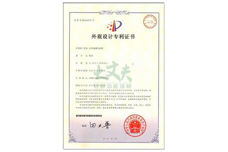 齿型接缝专利证书