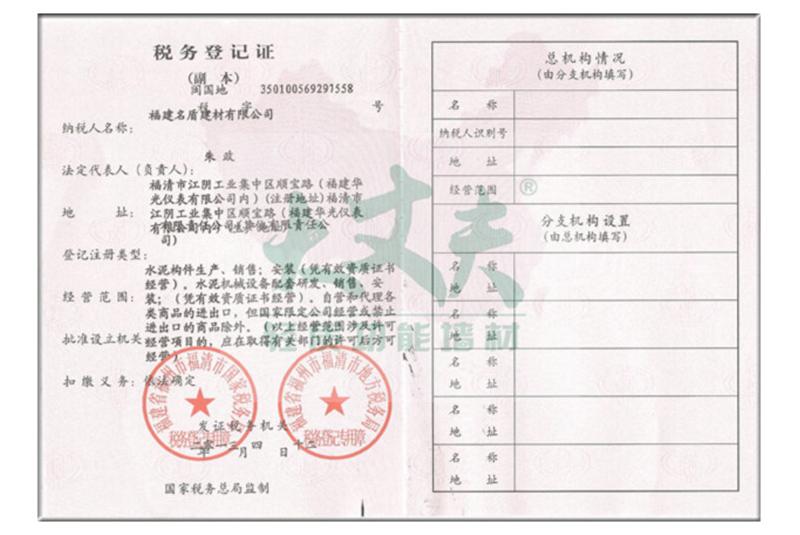 税务登记证4.12