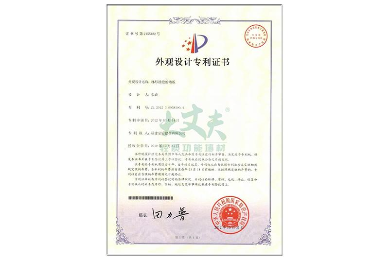 梯型接缝外观专利证书